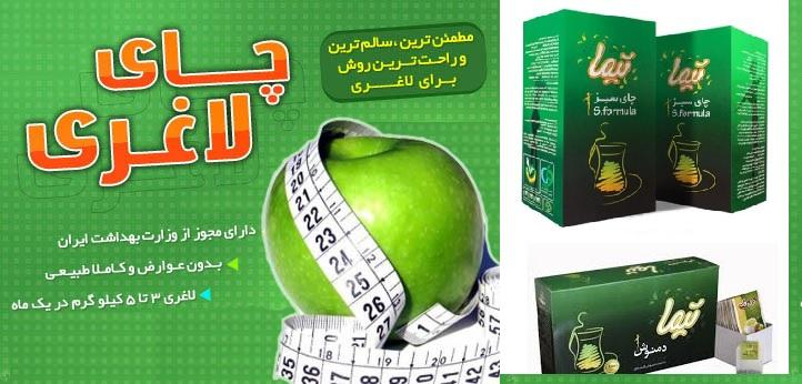 09359482324|خرید چای سبز لاغری تیما 5040
